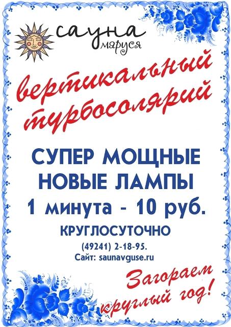 реклама солярий-3